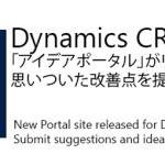 Dynamics CRM向けに「アイデアポータル」がリリース – 思いついたアイデアや改善点をマイクロソフトへ提案しよう