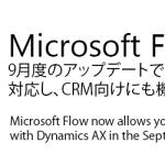 Microsoft Flow 9月度のアップデートでDynamics AXへ対応し、Dynamics CRMでも機能強化