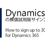 Dynamics 365とPowerAppsの無償試用版サインアップ方法
