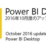 Power BI Desktop 2016年10月度のアップデート内容