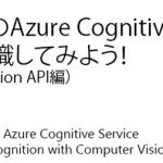 はじめてのAzure Cognitive Service – 画像認識(Computer Vision API編)