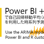 Power BI + R言語を利用で時系列予測をしてみる