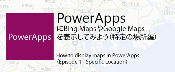 How to display maps in PowerApps