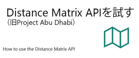 Distance Matrix APIを試す(旧Cognitive Labs Project Abu Dhabi)