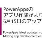 PowerAppsのアプリ作成がより簡単に!2018年6月15日のアップデート