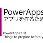 PowerAppsの基本 – アプリを作るにあたっての準備