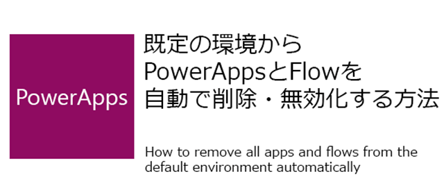 How to remove all apps and flows from the default environment automatically