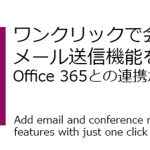 Add email and room booking features with PowerApps