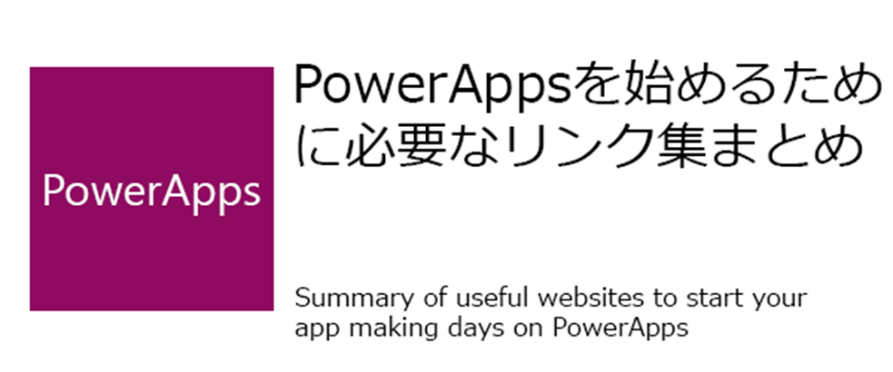Power Apps