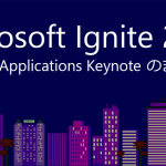 Microsoft Ignite 2018 Business Applicationsキーノートまとめ