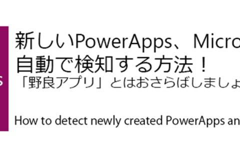 新しいPowerApps、Microsoft Flowを自動で検知する方法