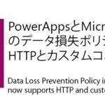 PowerAppsとMicrosoft Flowのデータ損失ポリシーがHTTPとカスタムコネクタに対応