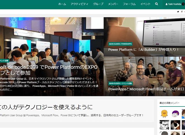 本日公開!Power Platformのコミュニティサイト「power.users.community」