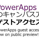 PowerApps キャンバスアプリのゲストアクセスがパブリックプレビュー