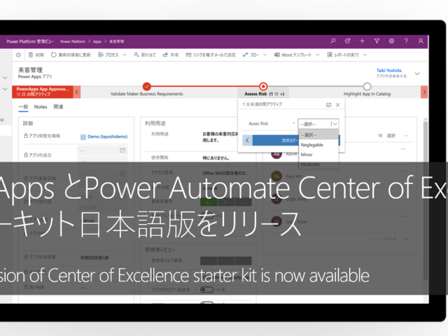 Power AppsとPower Automate Center of Excellence スターターキット日本語版をリリース