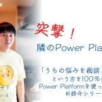 募集した悩みを解決していく、「突撃!隣のPower Platform!」を始めました
