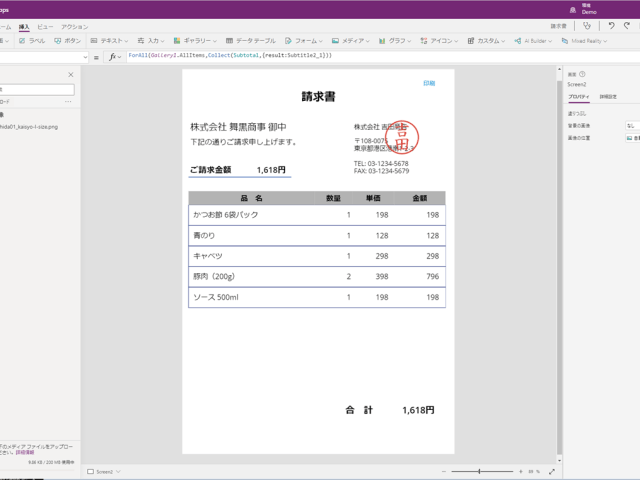 Power Apps のキャンバスアプリに印刷機能を搭載
