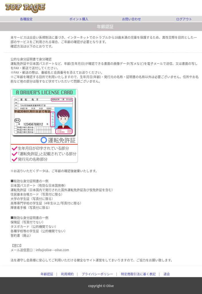 http://rpzwkex1nwi.biz/の免許証情報の提示を求めるページ。