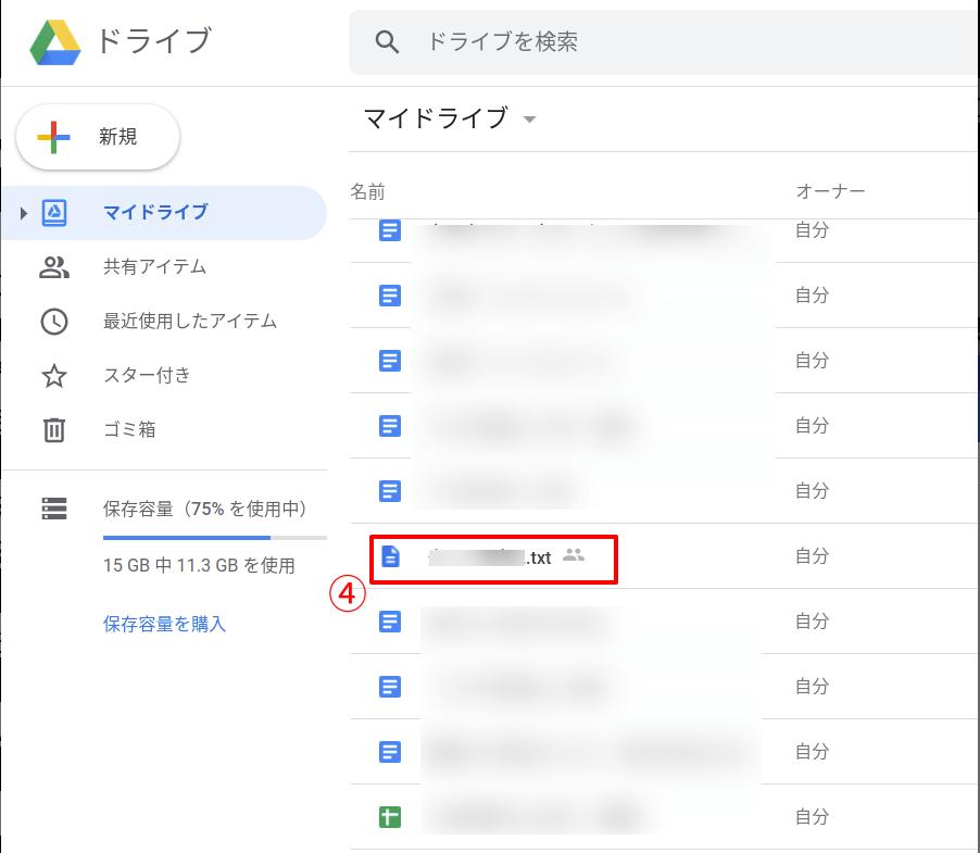 ④Googleドライブ内にある(文字化けした)テキストファイルを開く