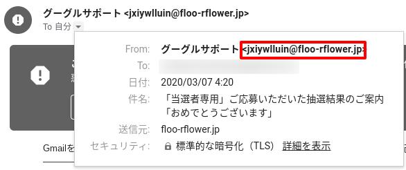 3通目の送信元メールアドレスはjxiywlluin@floo-rflower.jp