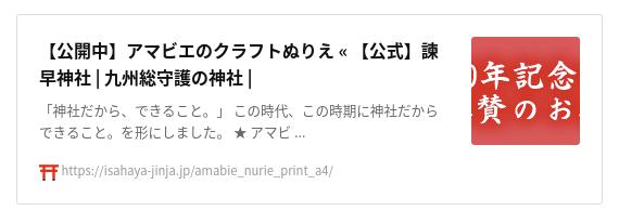 Nimbus ScreenshotでキャプチャしてTinyPNGで圧縮した画像