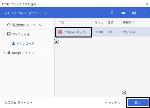 ②PDFファイルを選択して、③「開く」をクリックする。