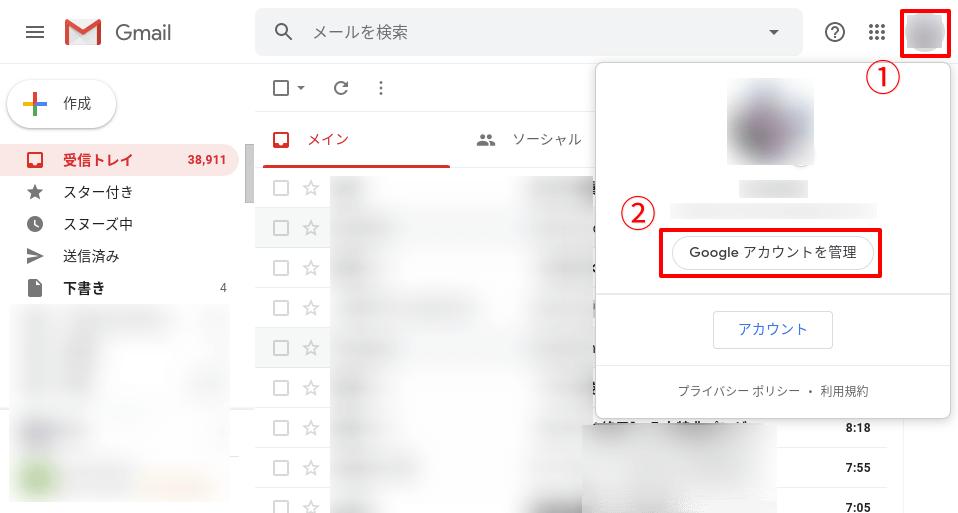 Gmaiの①「右上プロフィール写真」をクリックして、②「Googleアカウントを管理」をクリックする。
