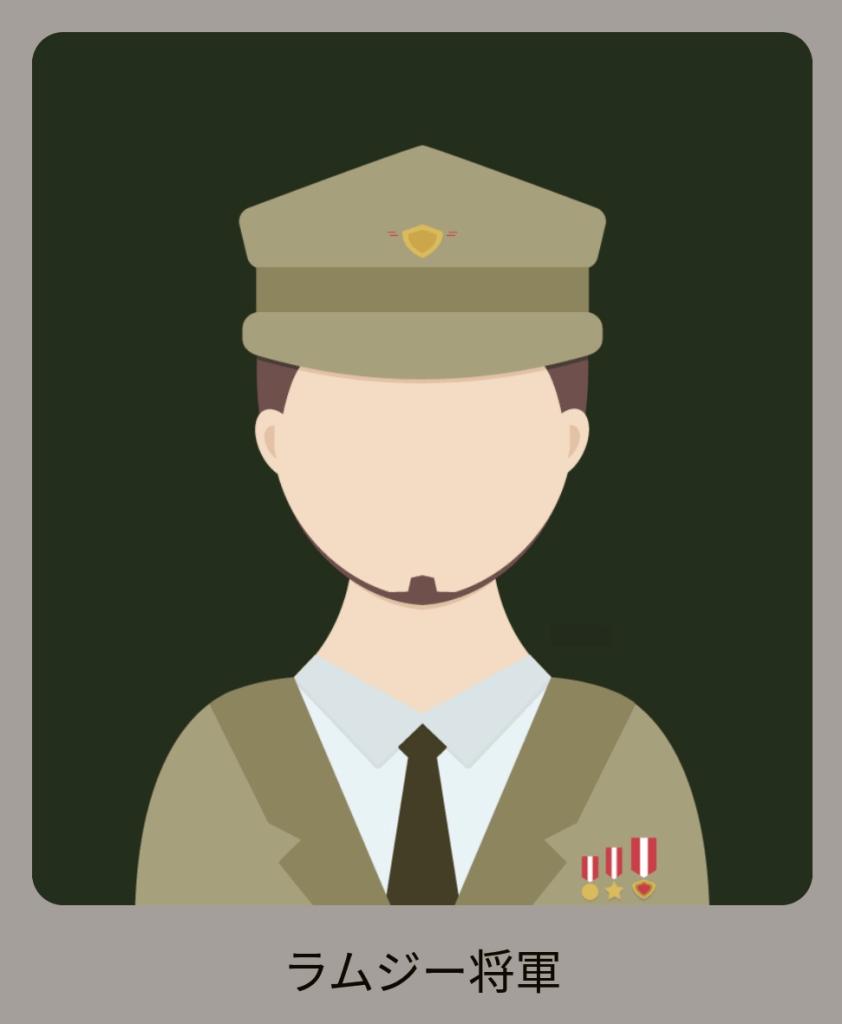ラムジー将軍