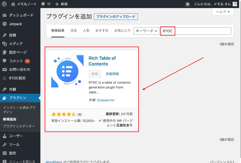 「ダッシュボード>プラグイン>新規追加」から「RTOC」で検索
