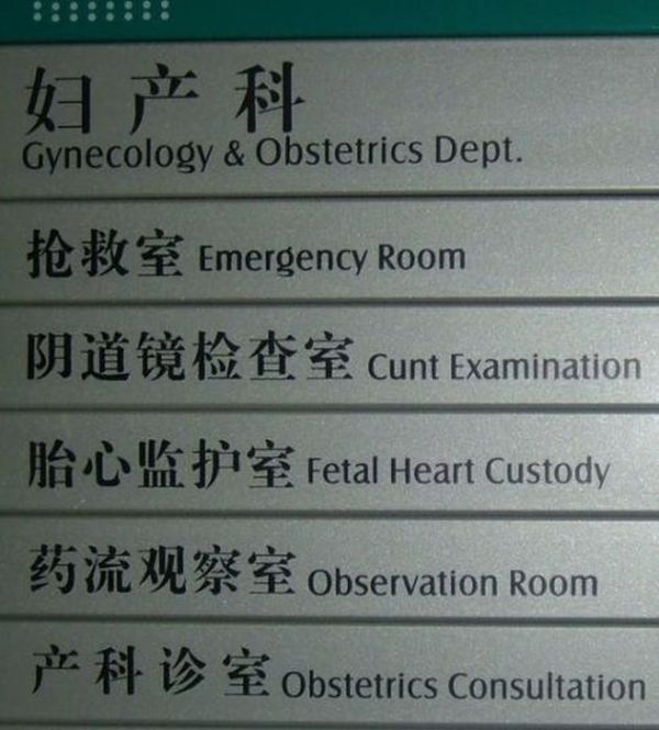 chinese_signs_that_got_seriously_lost_in_tranlsation_10