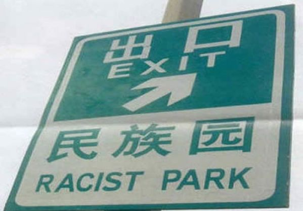 chinese_signs_that_got_seriously_lost_in_tranlsation_19