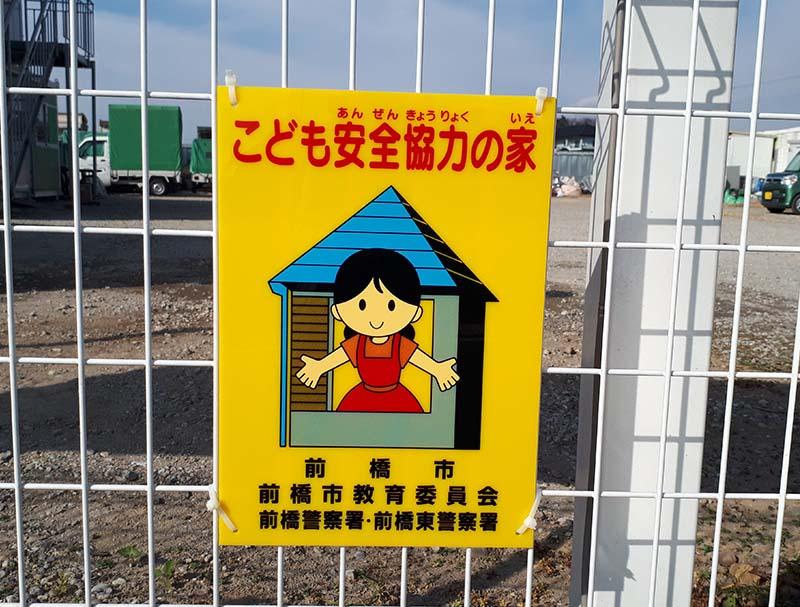 こども安全協力の家看板写真