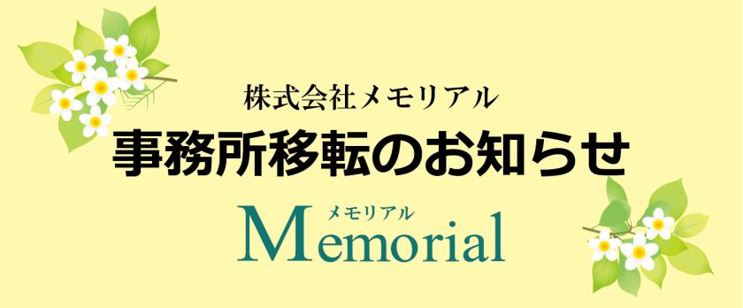 事務所移転のお知らせ株式会社メモリアル