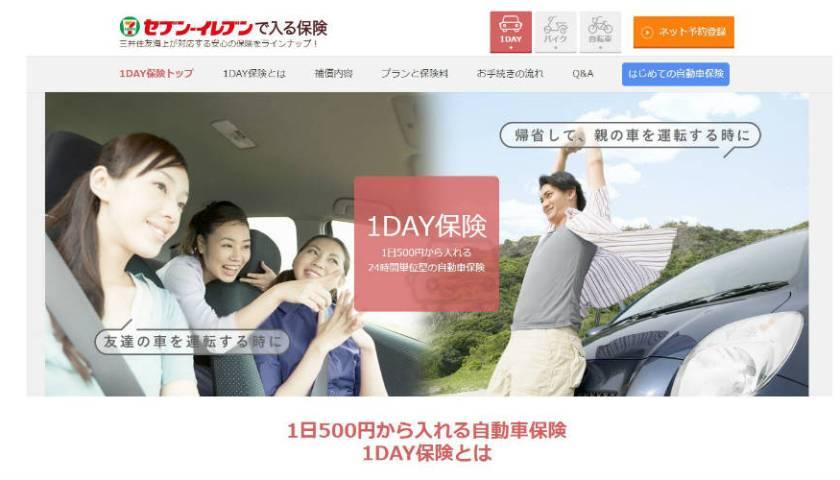 セブン‐イレブンで入る三井住友海上の1DAY保険(1日500円の自動車保険)