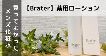 【Brater】薬用美白ローションをレビューしてみた!成分や口コミから評価してます!