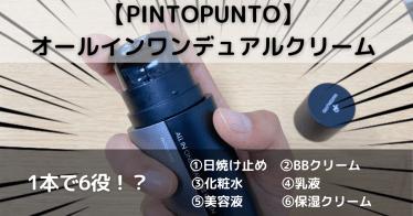 【PINTOPUNTO】オールインワンデュアルクリームを使ってみたレビュー!口コミや評判もチェック!