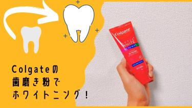 【Colgate】歯磨き粉を使ってレビュー!ホワイトニング成分入り!【OPTIC WHITE RENEWALハイインパクト】