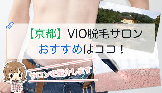 京都のメンズVIO脱毛おすすめはココ!口コミや料金・回数を比較!