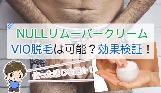 NULLリムーバークリームの口コミ(評判)で効果検証!VIO脱毛は可能?