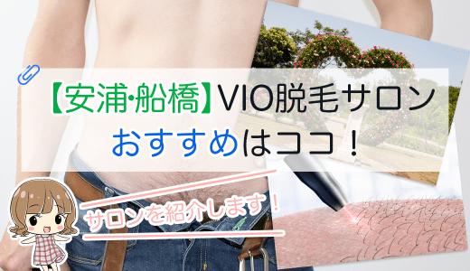 浦安・船橋市のメンズVIO脱毛おすすめはココ!口コミや料金・回数を比較!