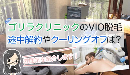 ゴリラクリニックのVIO脱毛は途中解約やクーリングオフは可能? 東京・全国13店舗展開中