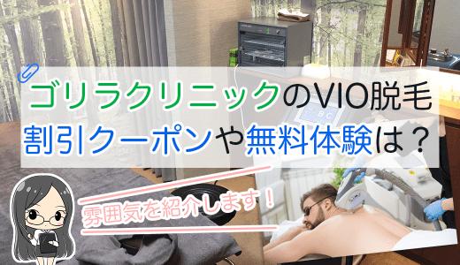 ゴリラクリニックのVIO脱毛は、割引クーポンや無料体験キャンペーンはある? 東京中心に全国展開中