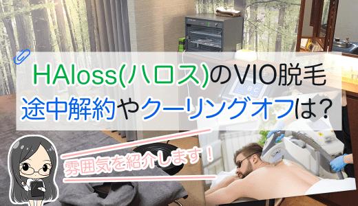 名古屋駅前の男性脱毛HAloss(ハロス)、メンズVIO脱毛は途中解約やクーニングオフは可能?