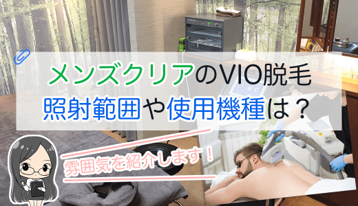 メンズクリアVIO脱毛の照射範囲(再照射)や使用機種(機械)まとめ!