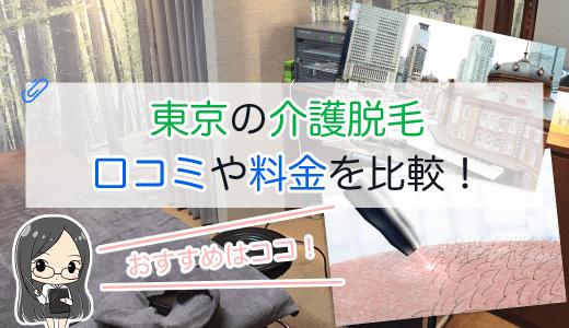 東京の介護脱毛(メンズVIO)おすすめ脱毛サロンはここ! 口コミや料金・回数を比較!