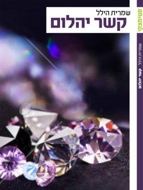 תוצאת תמונה עבור קשר יהלום שמרית הילל