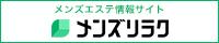 大阪のメンズエステ情報|メンズリラク