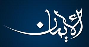 el iman