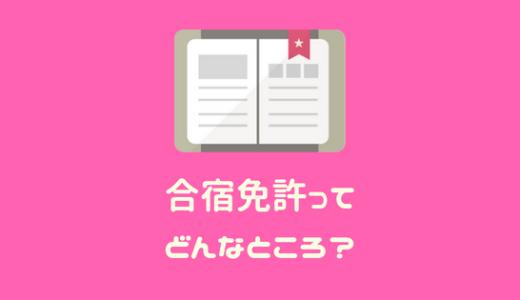 【合宿免許体験談】出会いはあった?男2人参加の様子をリアル告白!