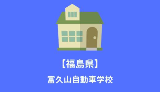 富久山自動車学校の口コミ(ツイッター/インスタ)&基本情報まとめ